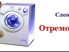 Свежее фото  Ремонт стиральных машин по доступной цене 35724837 в Санкт-Петербурге