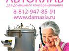 Уникальное фото  Автоклав газовый для консервирования 35788783 в Санкт-Петербурге