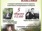 Скачать фото Туры, путевки Экскурсионный тур с посещением концерта «Нескучная классика» 36641907 в Санкт-Петербурге