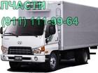 Изображение в Авто Транспорт, грузоперевозки СпецКорея предлагает запчасти:    - для грузовиков в Санкт-Петербурге 550