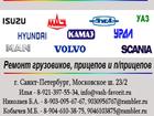 Фотография в Авто Автосервис, ремонт Ремонт грузовых автомобилей марки КамАЗ-ремонт в Санкт-Петербурге 12720