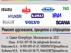 Просмотреть foto Автосервис, ремонт ЗИЛ - Замена ПГБ (две стороны)(130), 37157059 в Санкт-Петербурге