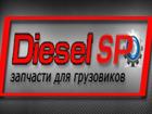 Изображение в Авто Разное Применимость: FUSO  Производитель: Оригинал в Санкт-Петербурге 17500