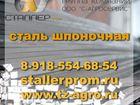 Фотография в   шпонка купить. Удобства покупки шпоночного в Санкт-Петербурге 98