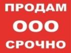 Фотография в   Продам готовые ООО, 2007, 2010, 2014 годов, в Санкт-Петербурге 0
