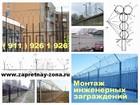 Новое изображение Другие строительные услуги Монтаж колючей проволоки Егоза в Санкт-Петербурге 38123989 в Санкт-Петербурге
