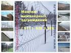 Фотография в   Колючая проволока «Егоза» и изделия из нее в Санкт-Петербурге 200