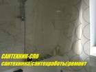 Вызов сантехника спб в Мурино, Девяткино, Токсово