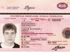 Загран паспорт Факторович Андрей Игоревич