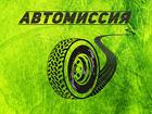 Уникальное фотографию  Доставка сборных грузов от 500 кг по России 68476287 в Санкт-Петербурге