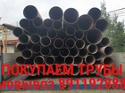 Увидеть фото  Спрос на трубы б/у, трубы лежалые и трубы новые, 68994271 в Санкт-Петербурге