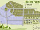 Скачать бесплатно foto  Продаём земельные участки 10 соток 69988822 в Санкт-Петербурге