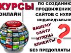 Свежее изображение  Курсы по созданию сайтов с нуля 70017158 в Санкт-Петербурге