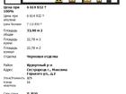 Скачать изображение Новостройки Продам квартиру в Сестрорецке 71601301 в Сестрорецке