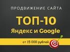 Скачать фотографию Разное SEO продвижение сайтов от частного специалиста 73479913 в Санкт-Петербурге