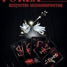 Книга Форекс искусство мошенничества