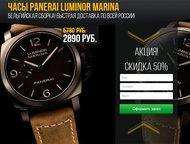 Акция. Количество ограничено, часы panerai luminor marina новая цена: 2890 руб.