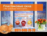 """Производим окна, двери из пвх по низким ценам Завод пластиковых окон """"Партнер"""" –"""