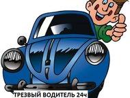 услуга перегон автомобиля СПб 24ч Рискнуть, на удачу надеясь на плохое обоняние