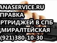Заправка картриджей и заправить картридж в Адмиралтейском районе СПб Заправка ка