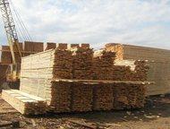 пиломатериал собственного производства Для строительных компаний и частных застр