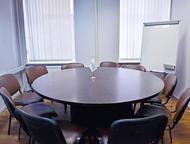Вместительная переговорная комната для тренингов Предлагаем в аренду переговорну