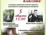 Экскурсионный тур с посещением концерта «Нескучная классика» Дорогие друзья!