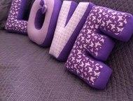 Подушки-буквы Что подарить на День Рождения или Новый год?   Мы умеем делать при