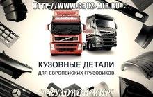 Пластиковые части на импортные грузовые автомобили