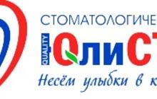 ЮлиСТОМ сеть стоматологических клиник