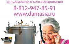 Автоклав газовый для консервирования
