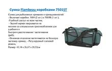 Рыболовные сумки flambeau с ящиками