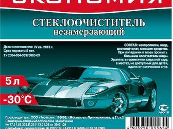 Скачать фото Незамерзайка Незамерзающие жидкости от производителя 33917365 в Москве