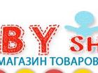 Свежее фото  Интернет-магазин BABYshopik 33853883 в Саранске