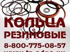 Изображение в   Кольцо резиновое всегда на складах в городе в Саранске 0