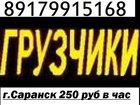 Скачать бесплатно foto  грузчики саранск 35245239 в Саранске
