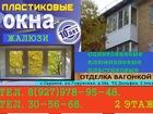 Увидеть изображение  ПЛАСТИКОВЫЕ ОКНА,БАЛКОННЫЕ РАМЫ,ОБШИВКА ВАГОНКОЙ 38834323 в Саранске