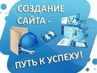 Свежее фото  Создам сайт, интернет-магазин и пр, под ваши нужды, Быстро, качественно, 39850604 в Нижнем Новгороде
