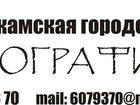 Фото в Услуги компаний и частных лиц Разные услуги Рекламно-производственное агентство «Нефтекамская в Сарапуле 0
