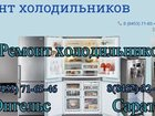Фото в Услуги компаний и частных лиц Разные услуги Если Вы ищите, где осуществить ремонт холодильников в Саратове 0