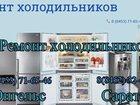 Изображение в Услуги компаний и частных лиц Разные услуги Если Вы ищите, где осуществить ремонт холодильников в Саратове 0