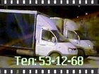 Изображение в Авто Транспорт, грузоперевозки Грузоперевозки в Саратове и области. т. 53-12-68. в Саратове 250