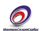 Изображение в Услуги компаний и частных лиц Разные услуги Компания МонтажСплитСервис предлагает услуги в Саратове 0