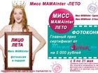 Скачать бесплатно foto Женская одежда Фотоконкурс для будущих мам 32876644 в Саратове