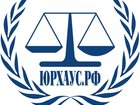 Изображение в   Юр-Хаус - это частнопрактикующие юристы Саратова, в Саратове 99