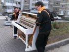 Фотография в Услуги компаний и частных лиц Грузчики Перевозка Пианино, Рояля, Фортепиано так в Саратове 1000