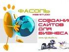 Скачать фотографию Создание web сайтов Сайты для вашего бизнеса на заказ 33970614 в Вольске