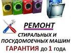Смотреть изображение  Ремонт стиральных и посудомоечных машин 34031782 в Саратове