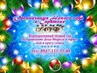 Смотреть изображение  Ведущий на новый год 34039111 в Саратове