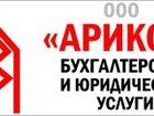 Фото в Услуги компаний и частных лиц Бухгалтерские услуги и аудит Компания «Арикон» в Саратове- профессиональные в Саратове 2000